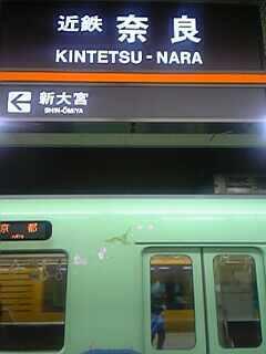 そして奈良